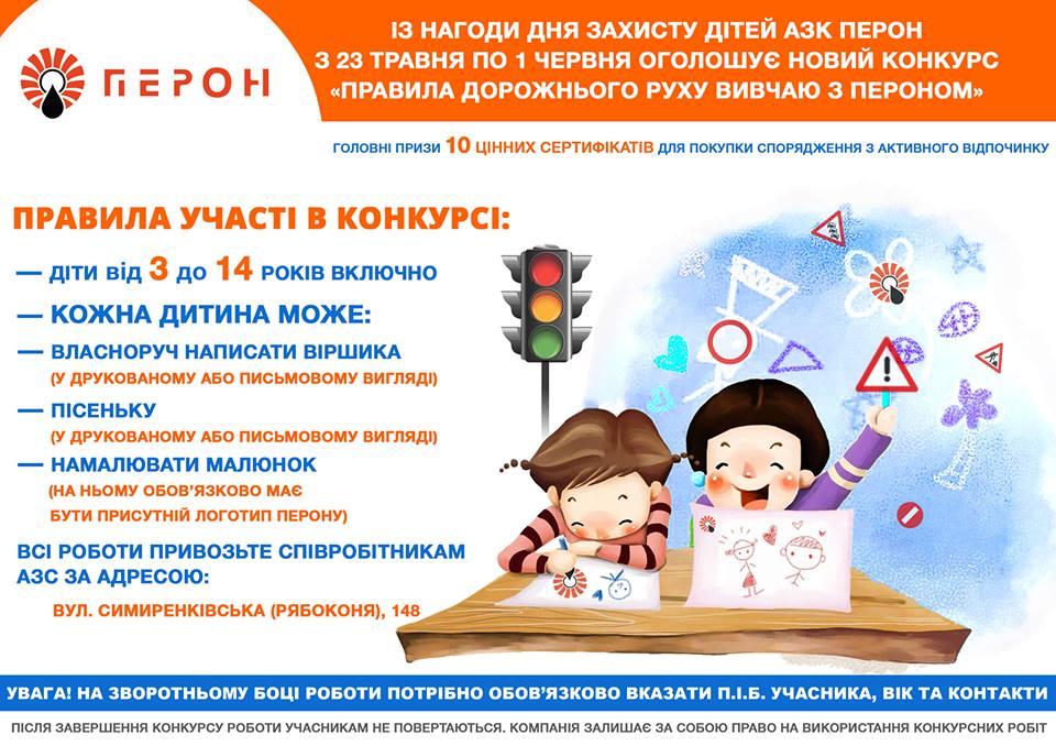 Сценарій день захисту дітей з конкурсами