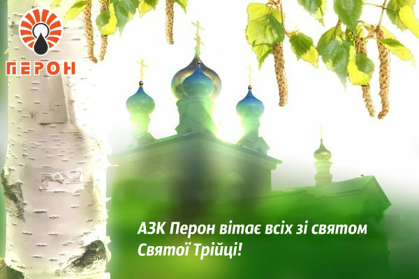 АЗК Перон вітає всіх зі святом Святої Трійці!