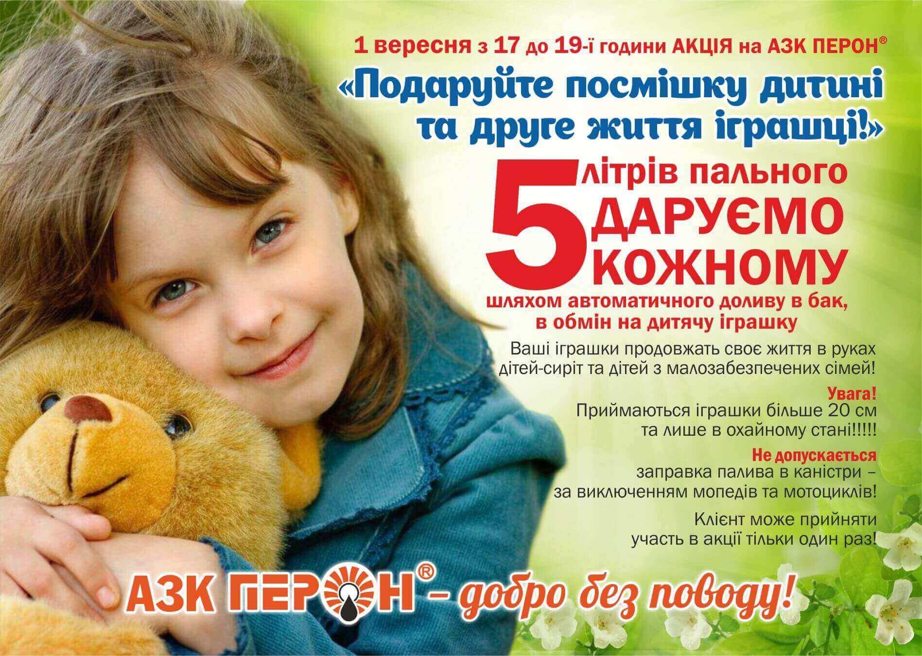 Благодiйна акція від АЗК ПЕРОН