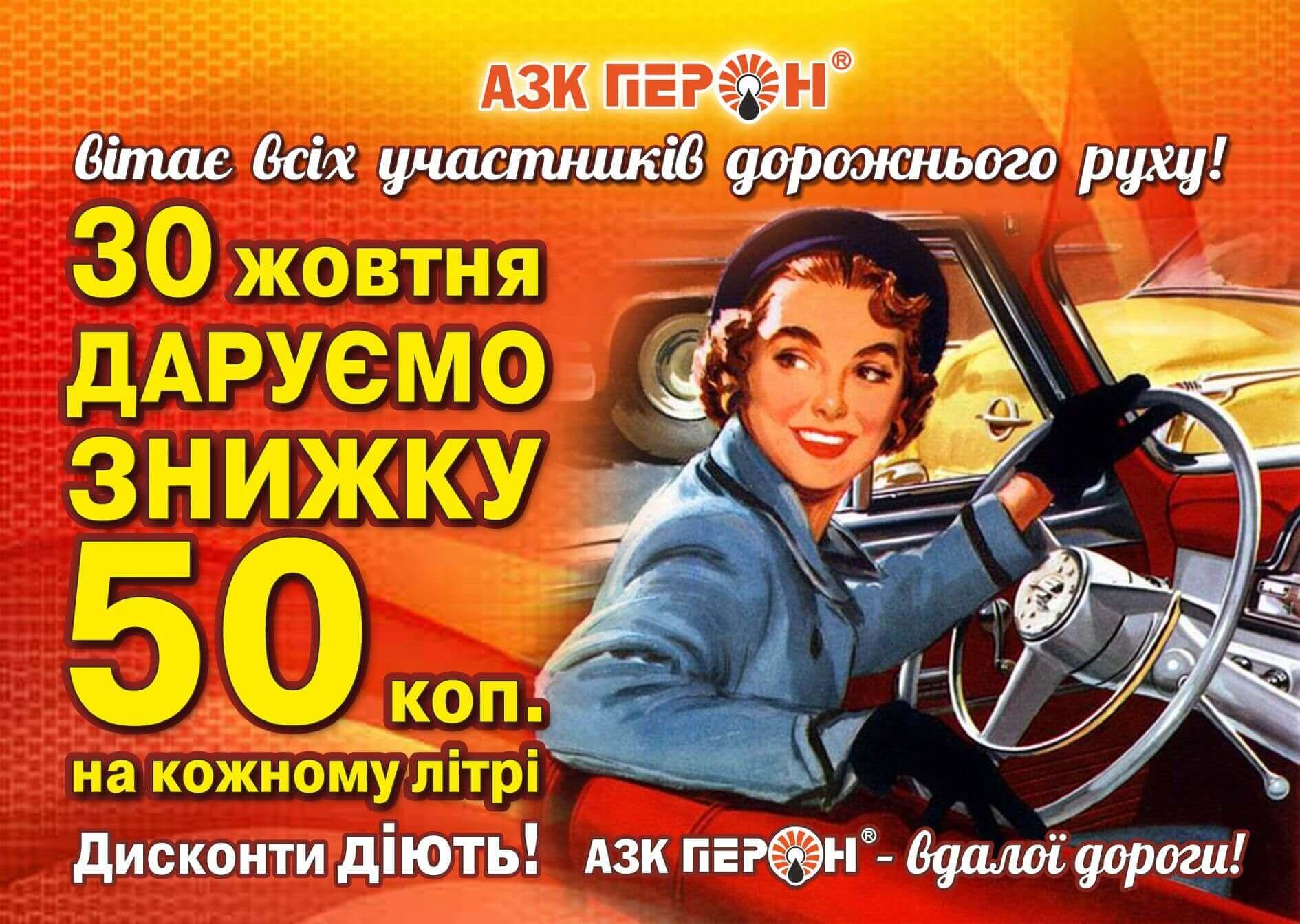 З Днем автомобіліста!