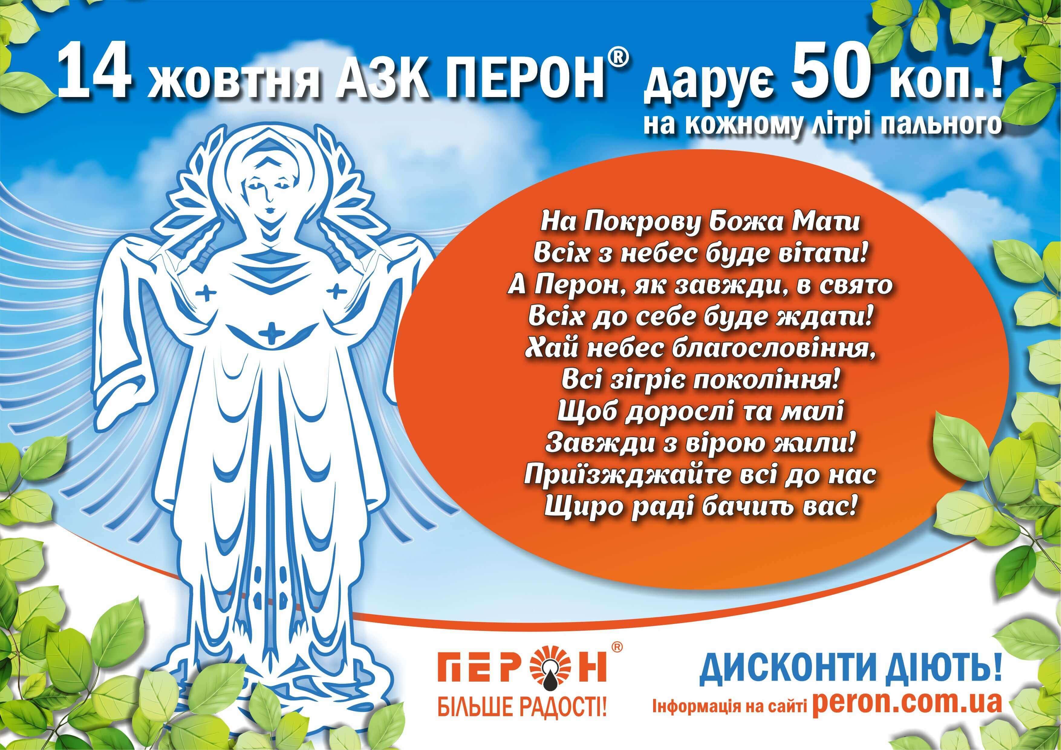 Вітаємо зі святом Покрови Пресвятої Богородиці!