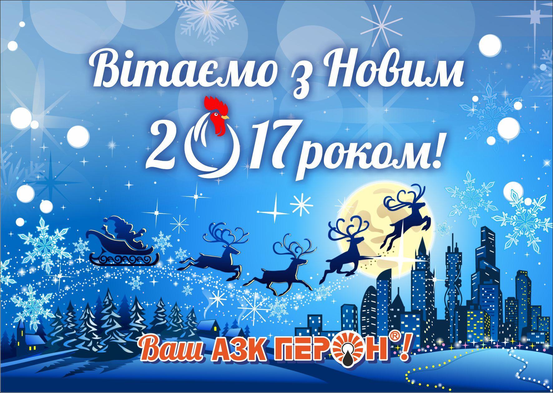 Вітаємо з Новим 2017 роком!