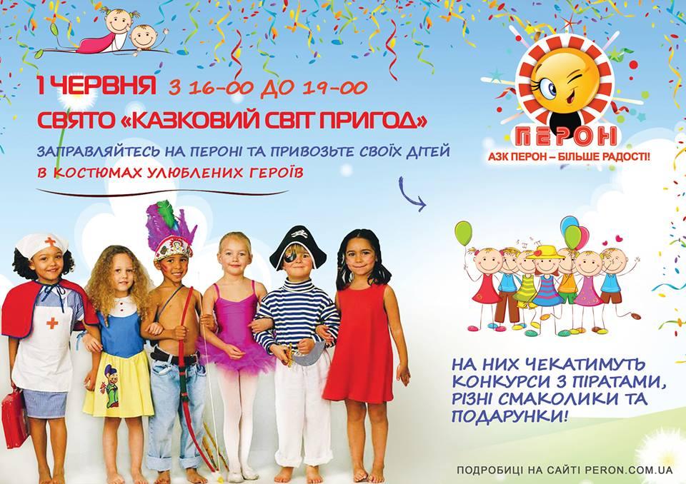 """1 июня праздник """"Сказочный мир приключений"""" Фотоотчет"""