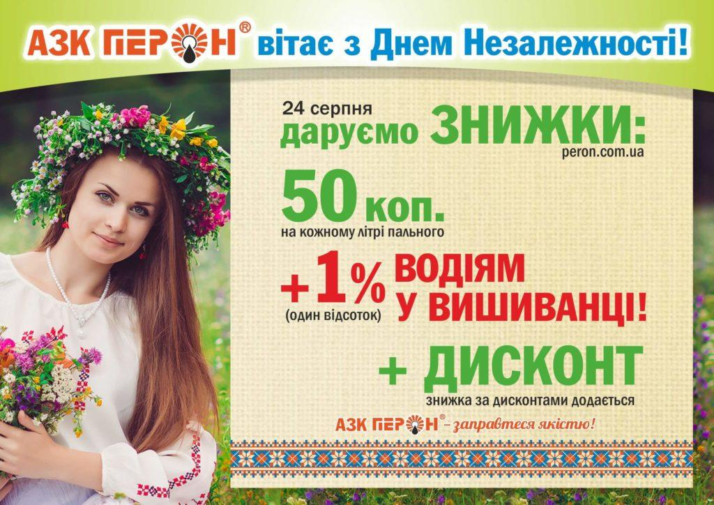 """Праздник """"День Независимости""""!"""