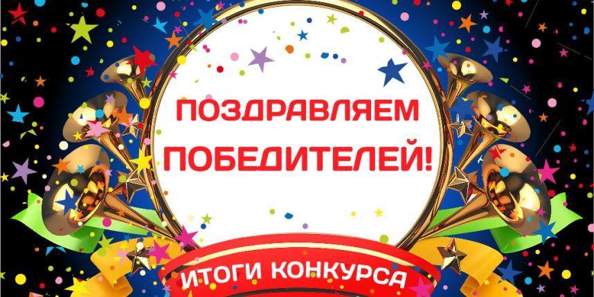 Наши победители августа «10 литров за репост»