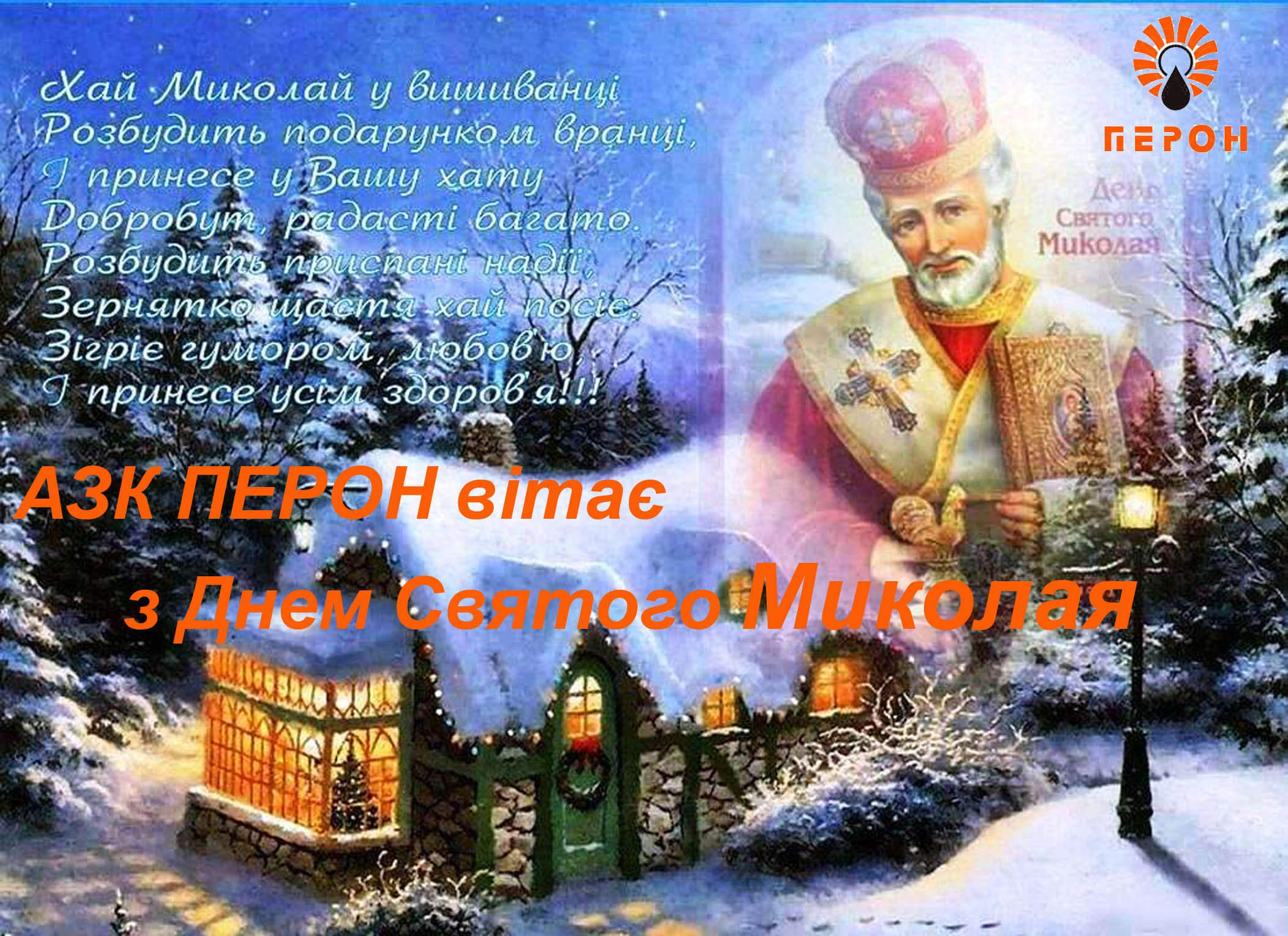 АЗК ПЕРОН вітає всіх з Днем Святого Миколая!