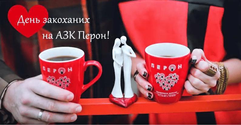 День Святого Валентина на АЗК «Перон»