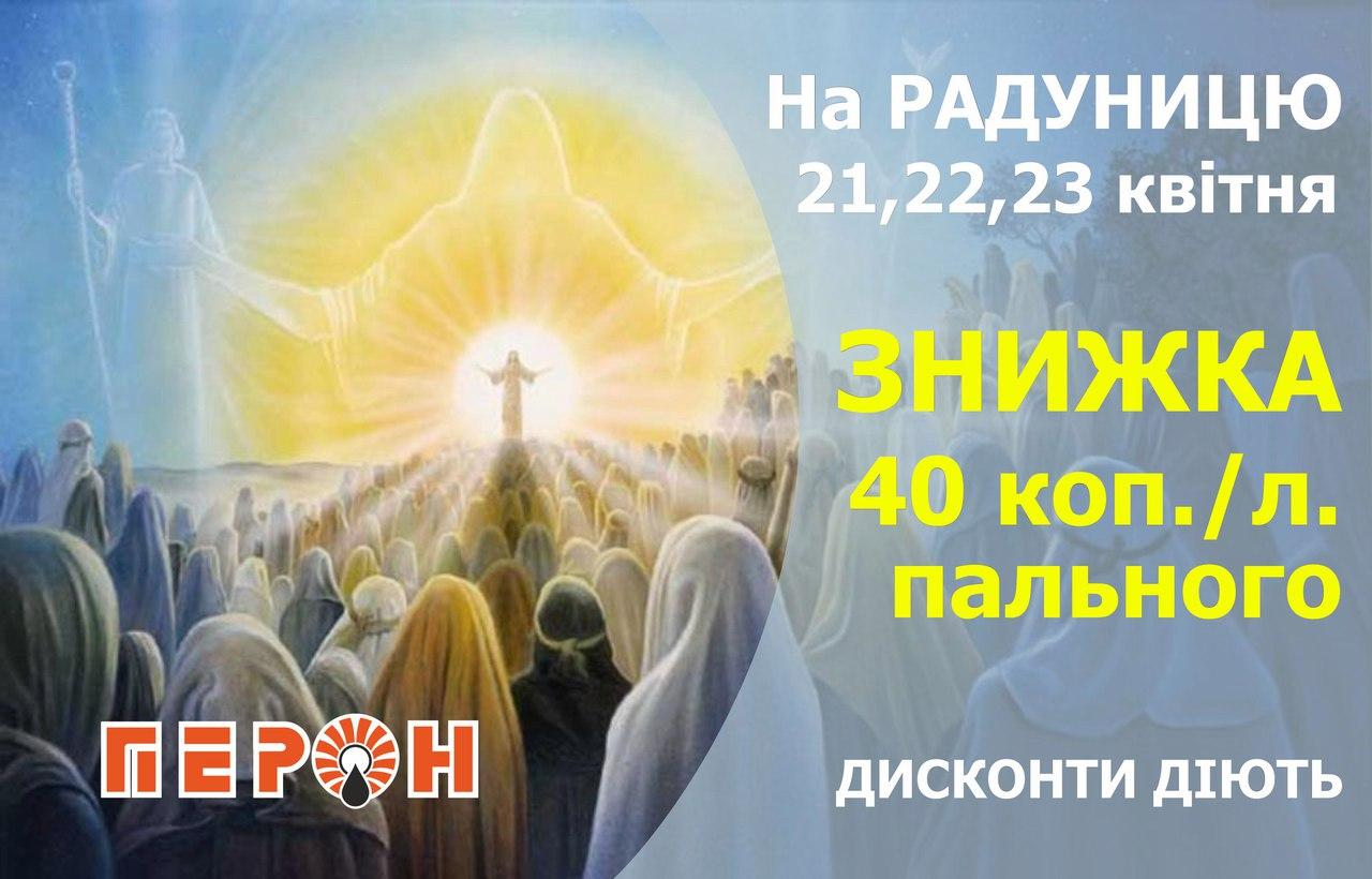 На Радуницю 21, 22, 23.04