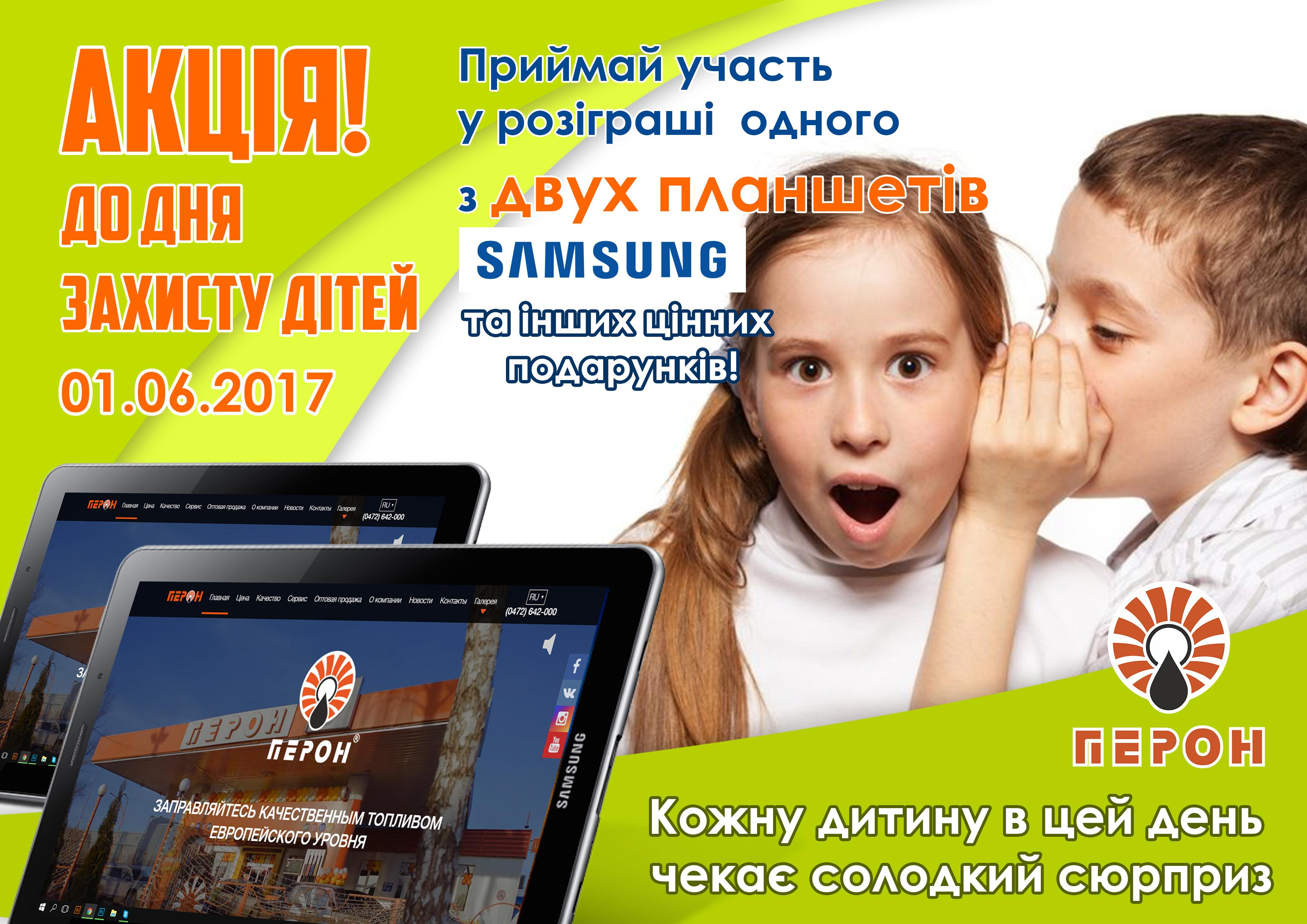 Акция! Ко Дню защиты детей!