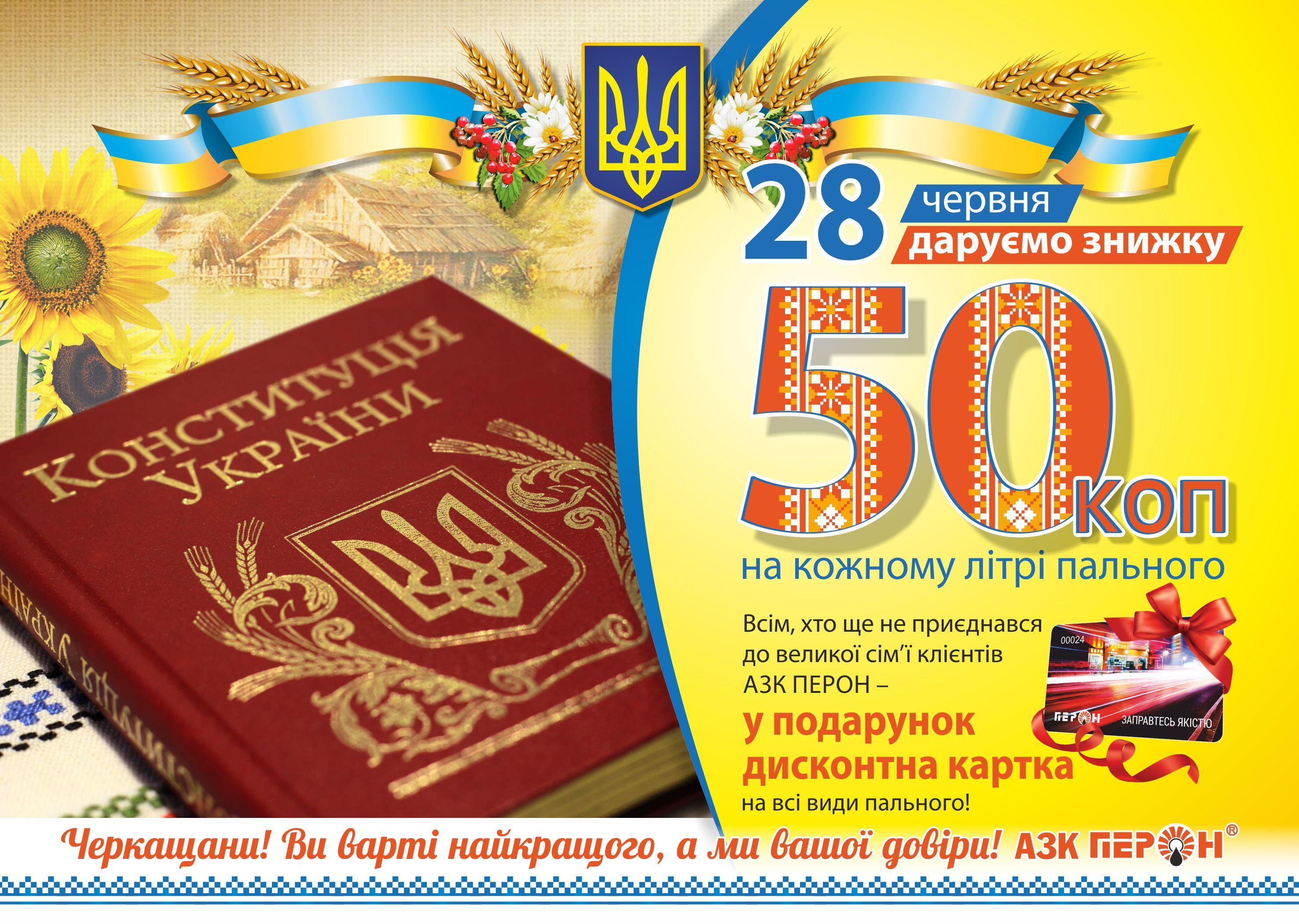 В День Конституції України
