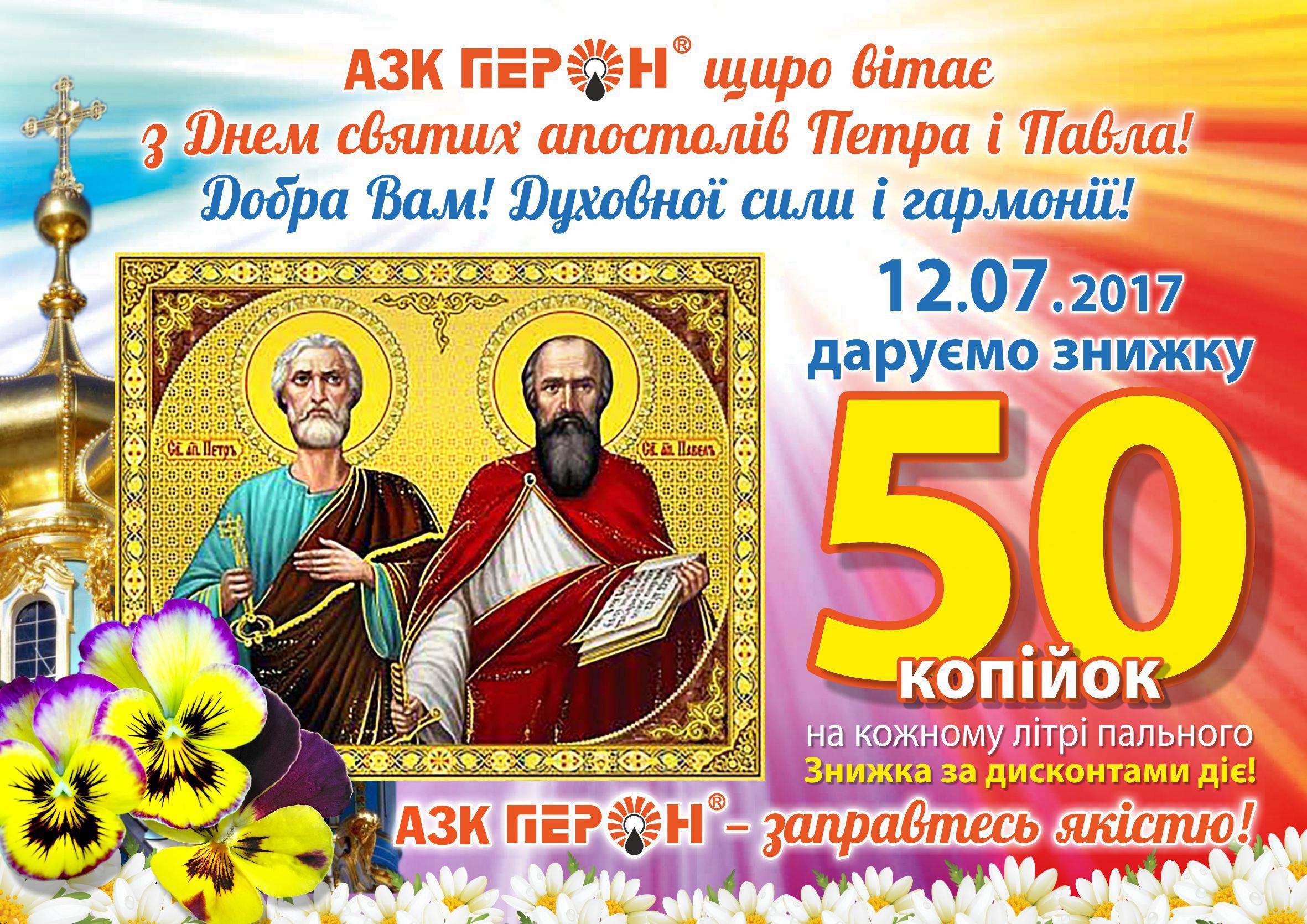 С праздником Петра и Павла!