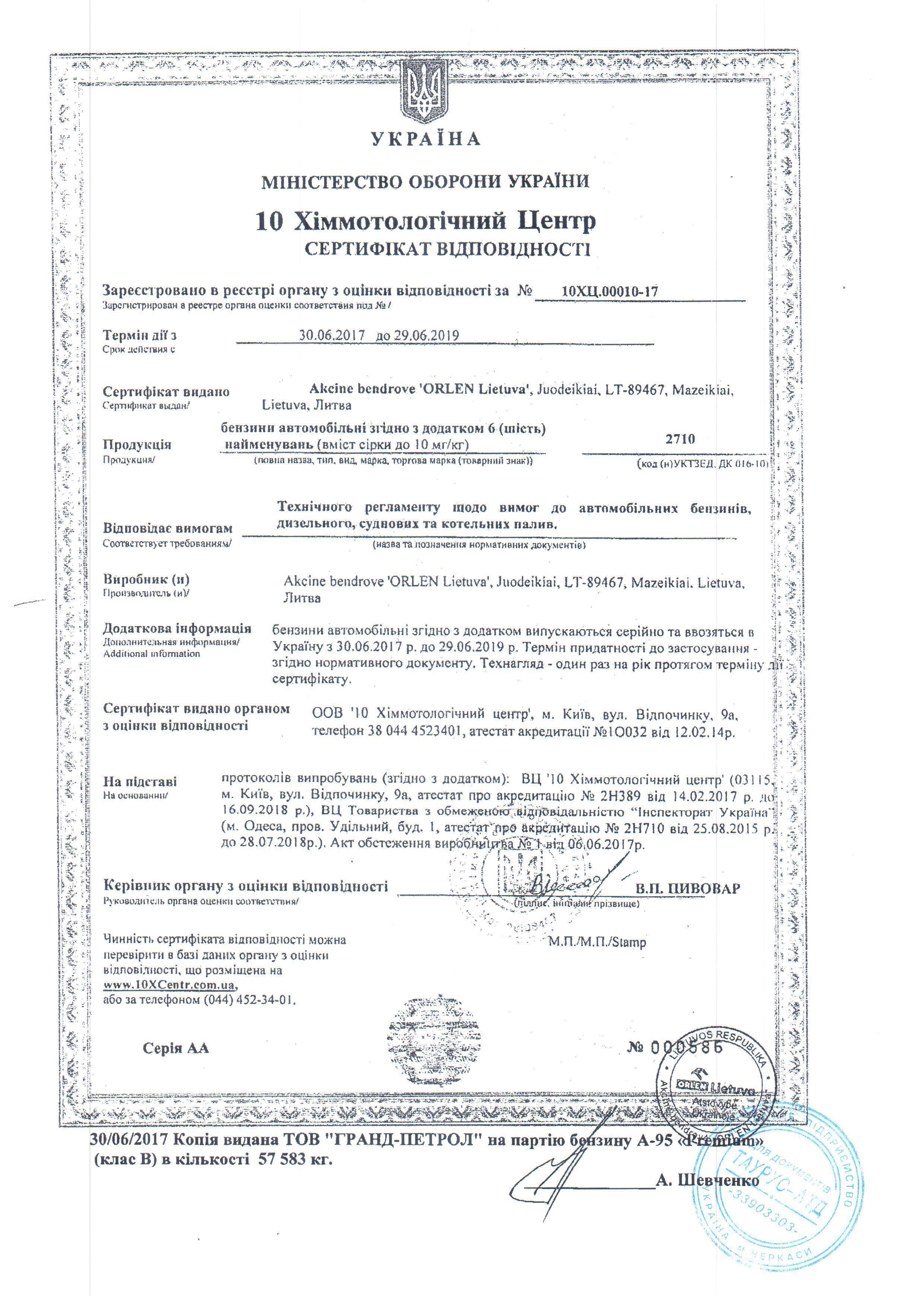 A95 (сертификат)