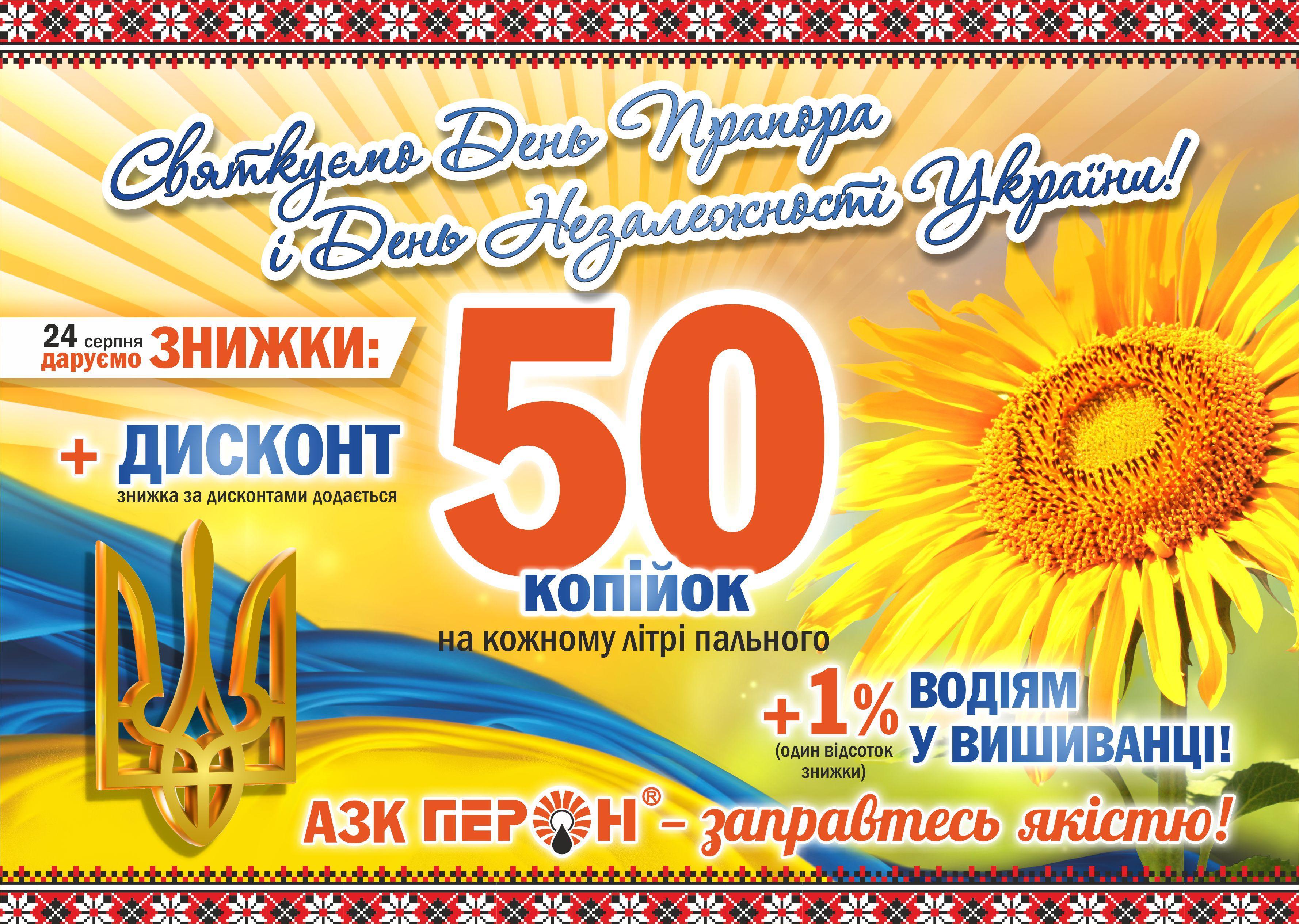 До дня прапора та дня незалежності України!