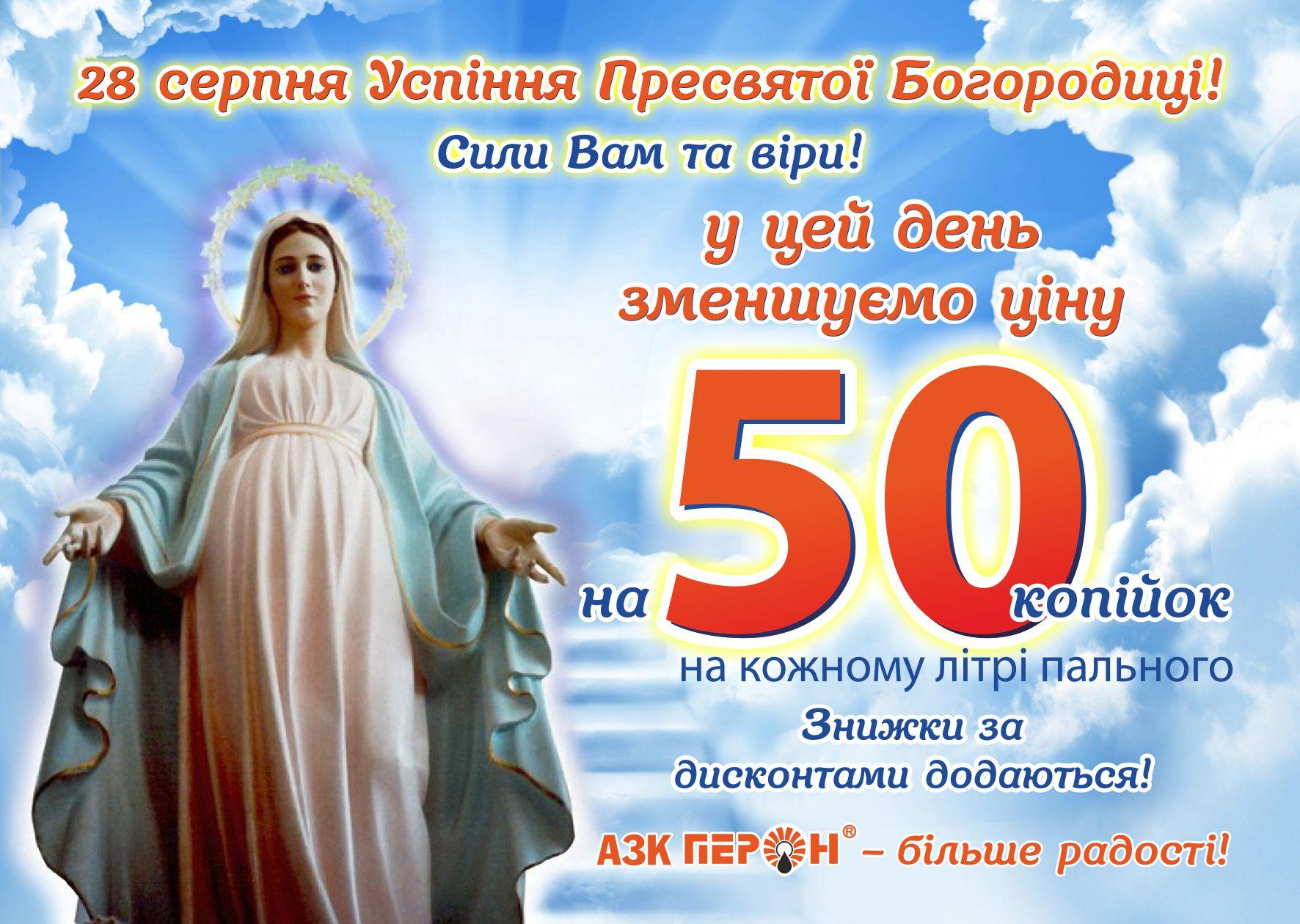 28 серпня Успіння Пресвятої Богородиці!