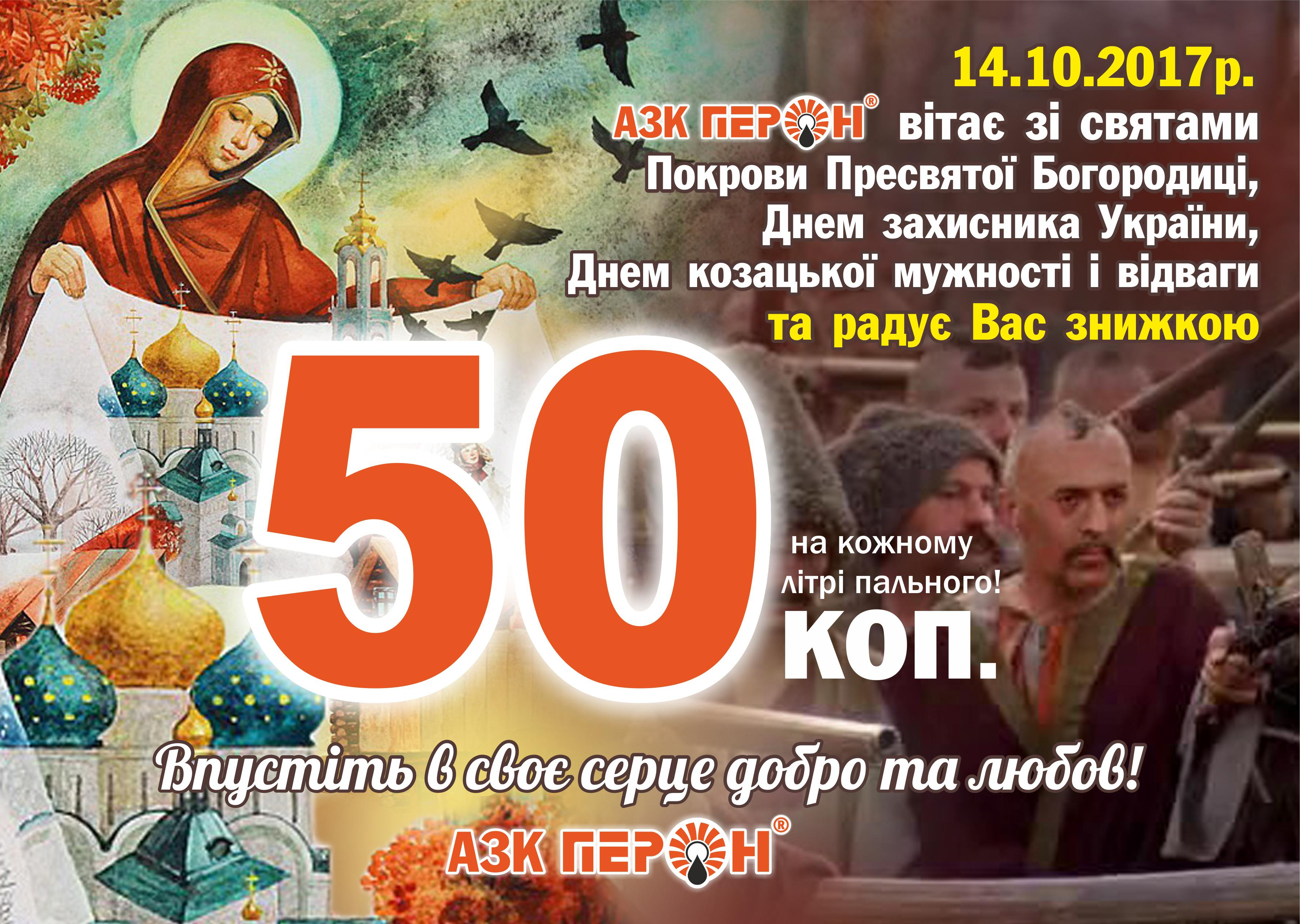 14 октября – Покрова Пресвятой Богородицы!