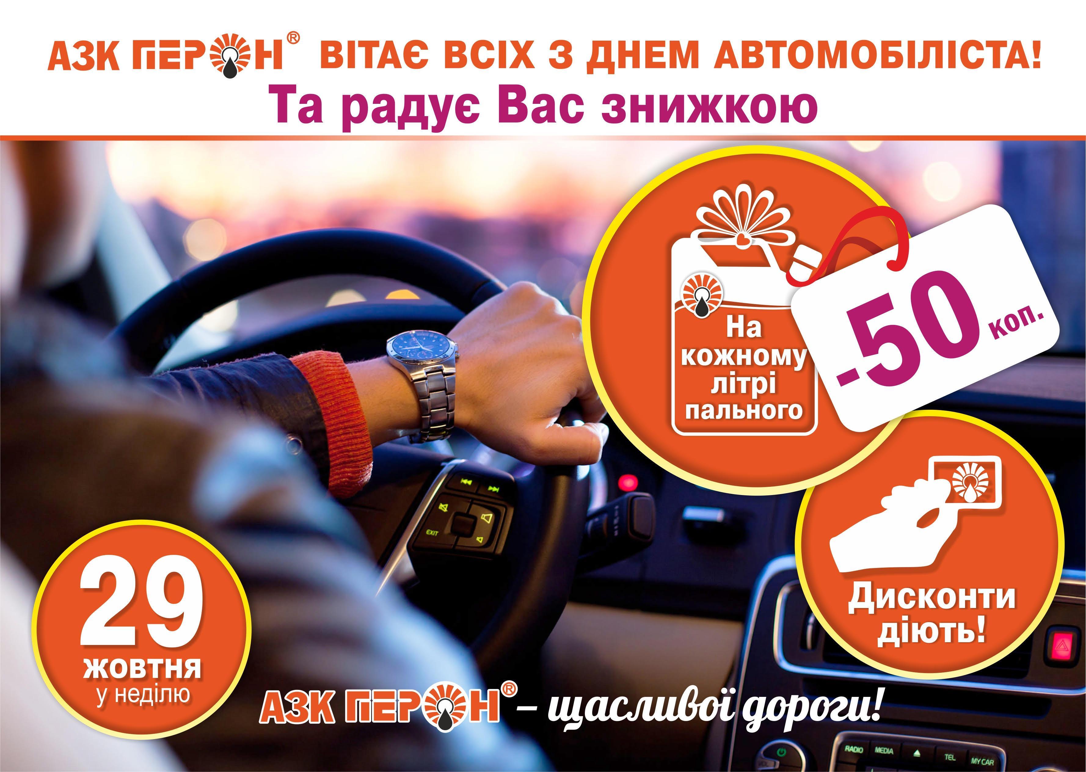 29 октября — День автомобилиста и дорожника!