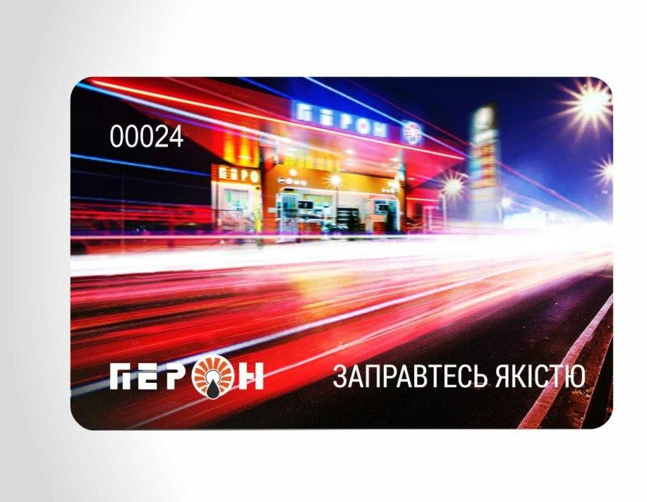Дисконтные карты АЗК «ПЕРОН»