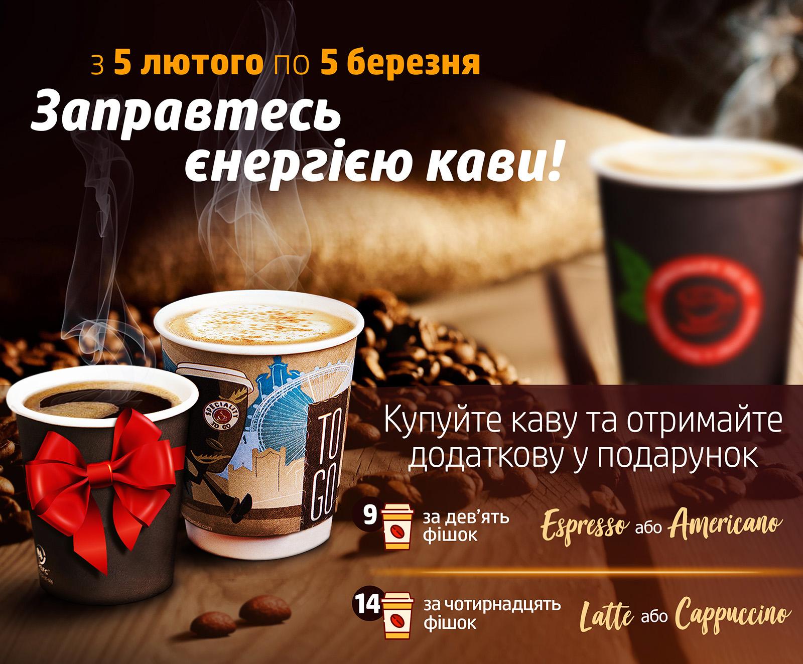 Акція «Заправся енергією кави» на АЗК «ПЕРОН»