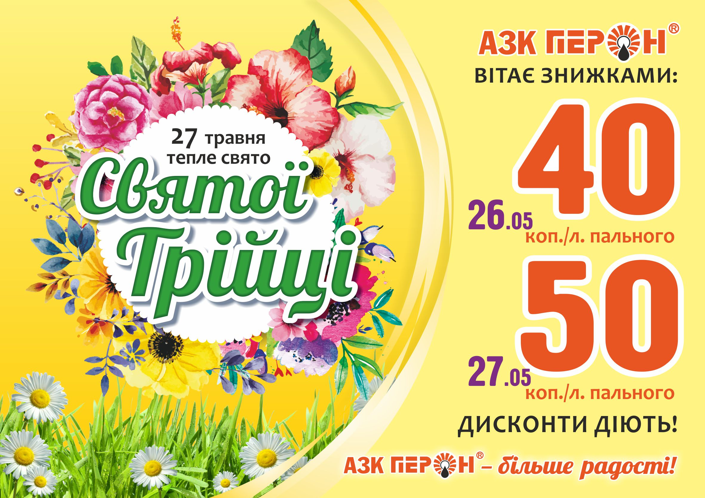 27 травня – тепле свято Святої Трійці!