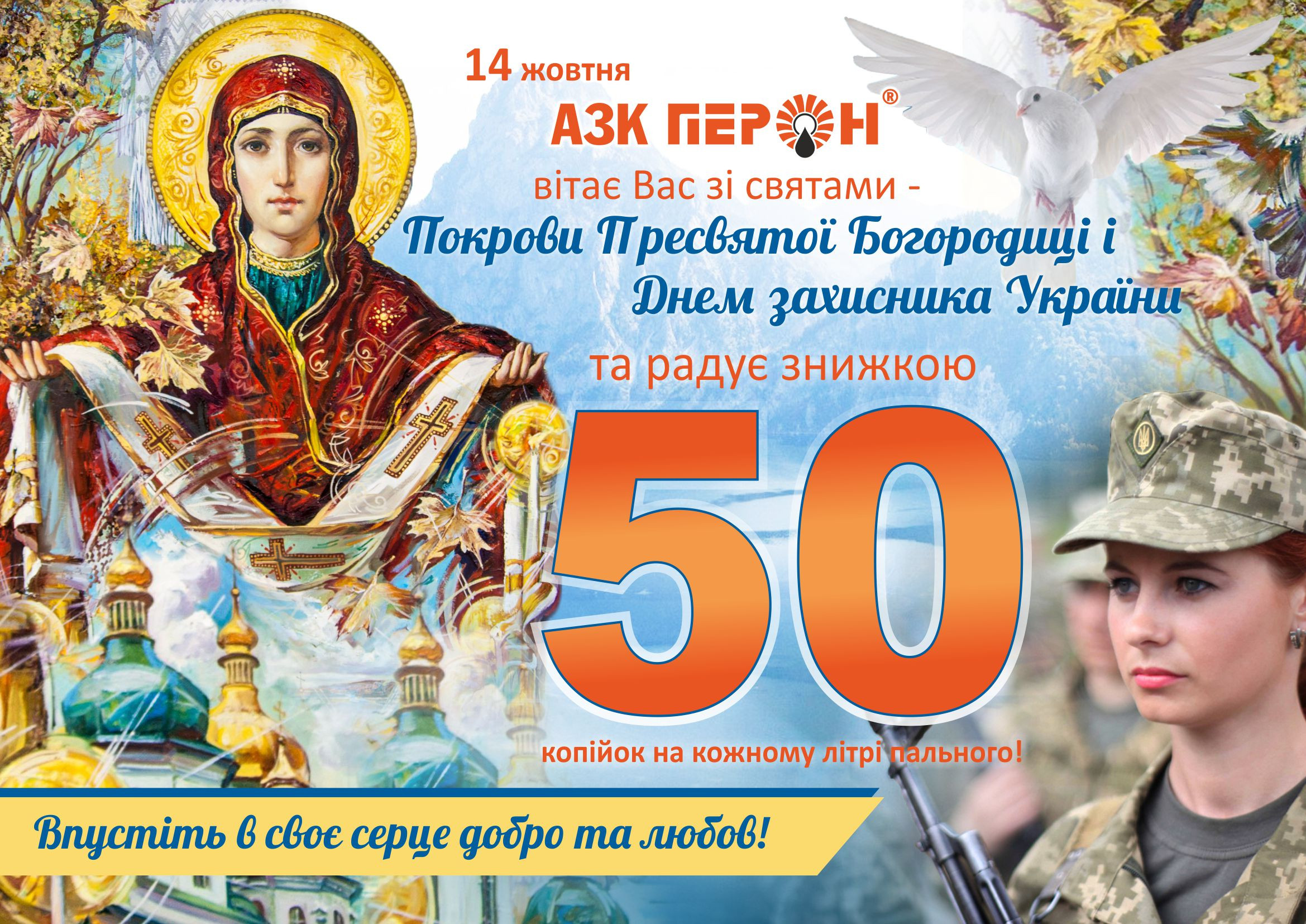 Шановні українцi!