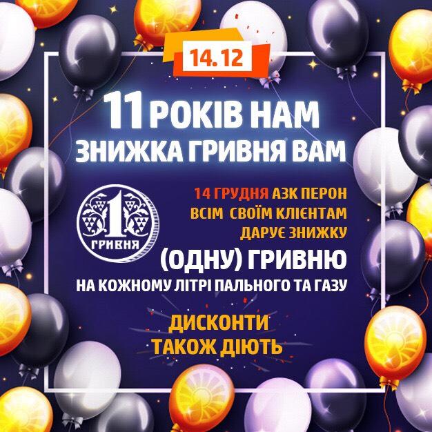 14 грудня – день народження «ПЕРОНА»!