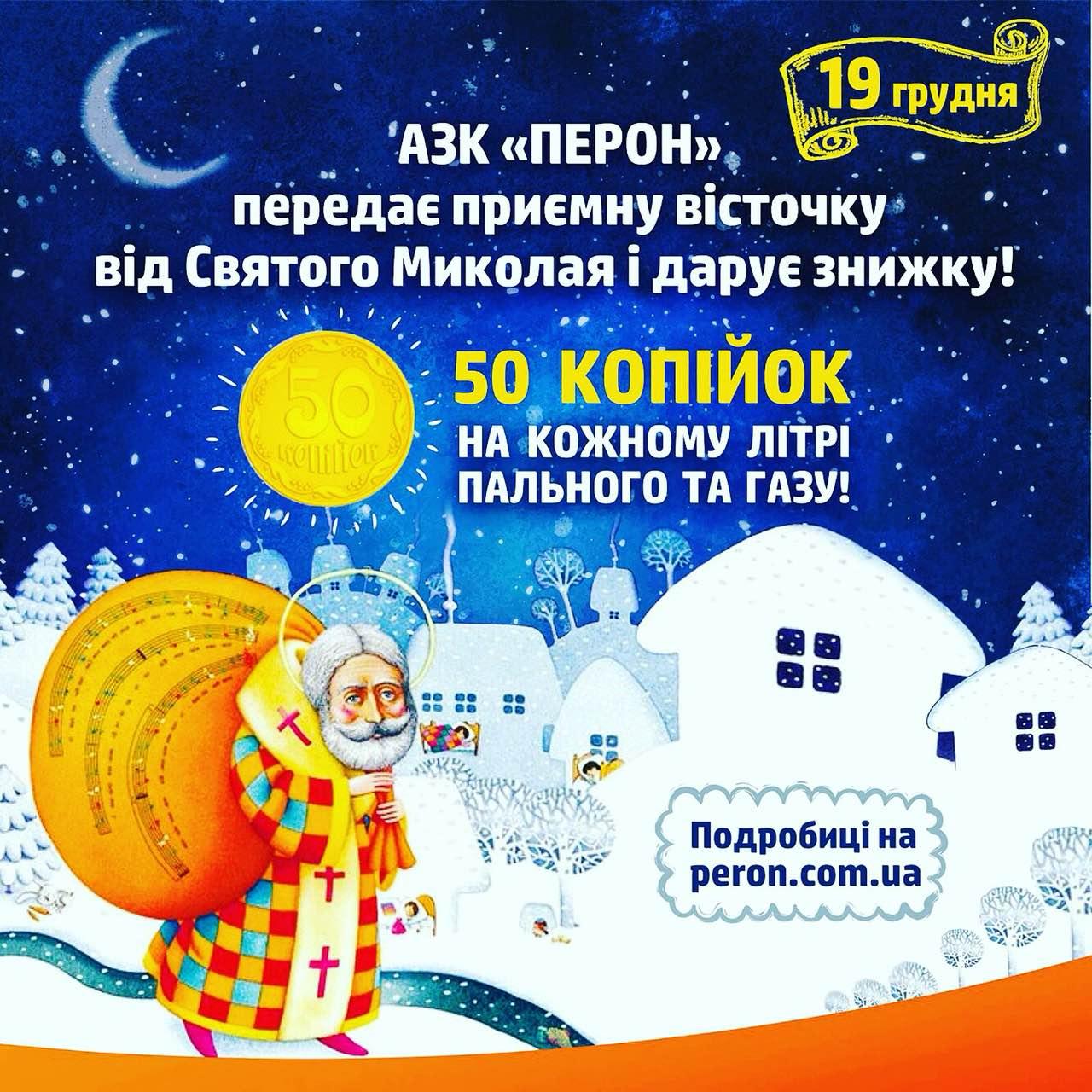 19 грудня АЗК «ПЕРОН» вітає всіх з днем Святого Миколая Чудотворця!