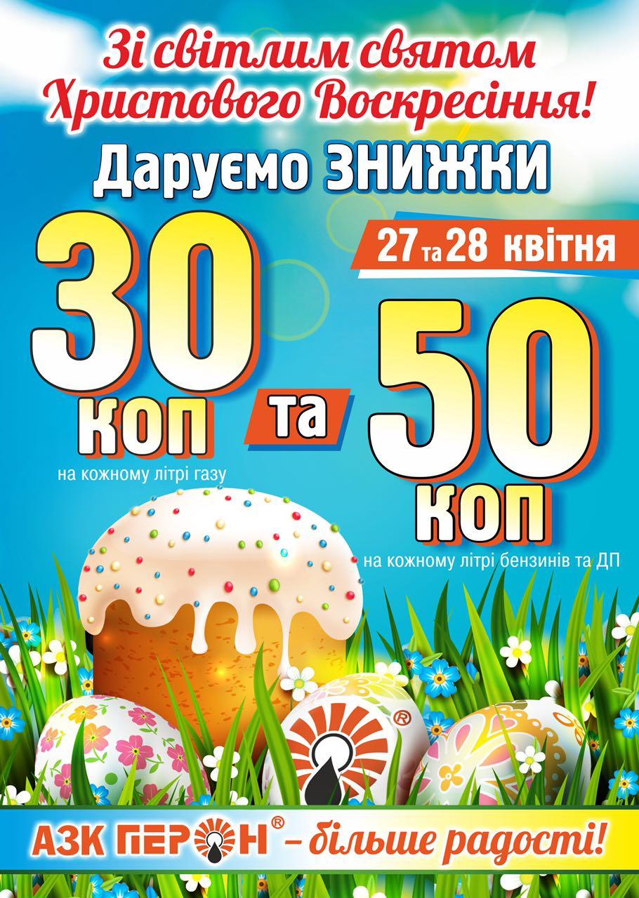 28 квітня – Воскресіння Христове – свято оновлення і добра!