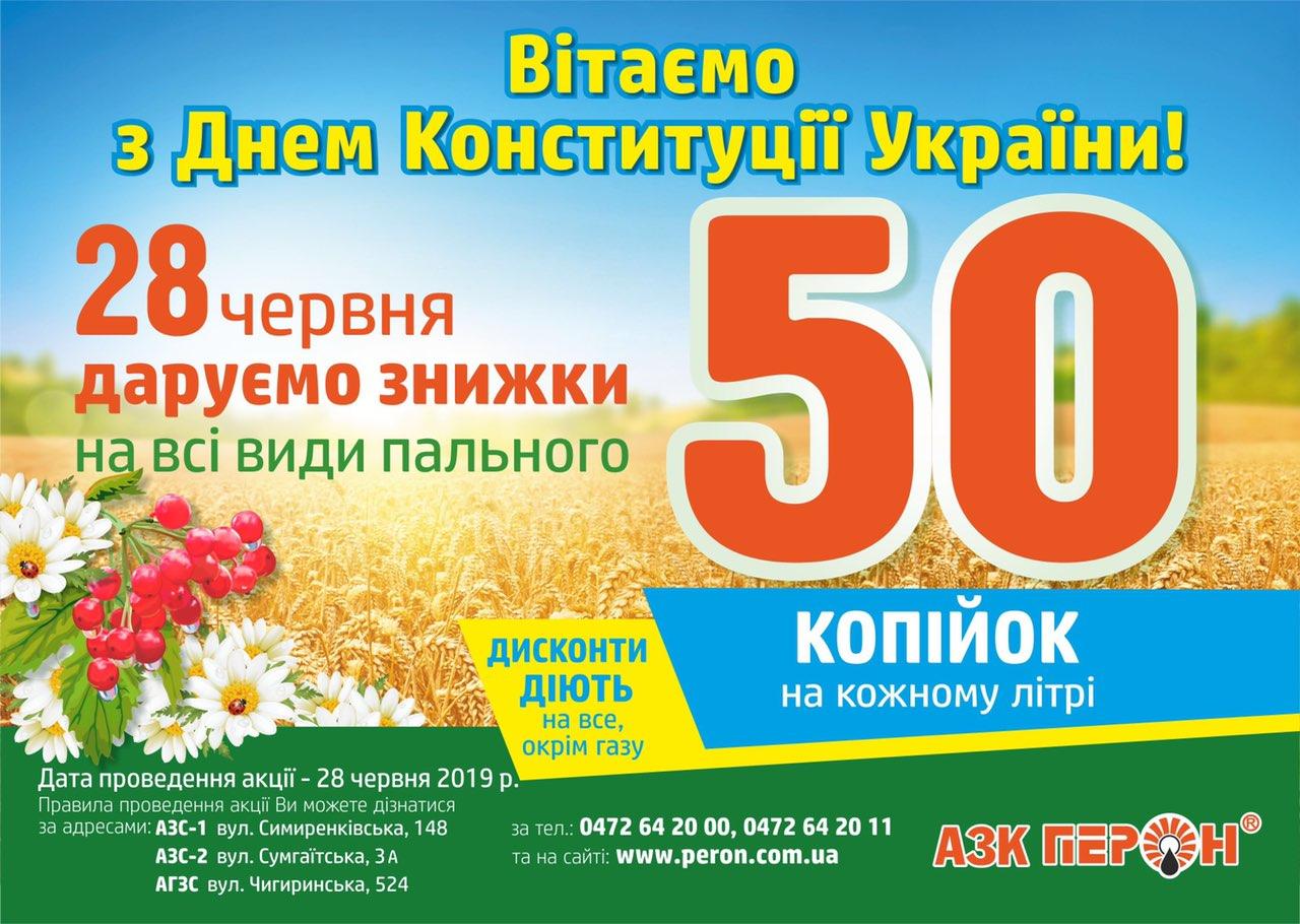 АЗК «ПЕРОН» радий вітати з Днем Конституції України!