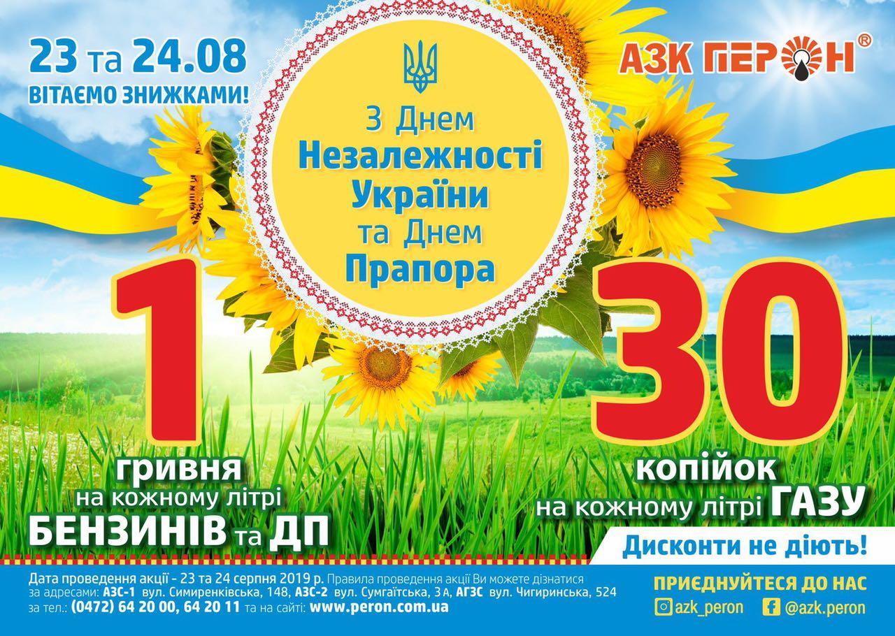 АЗК «ПЕРОН» вітає з 28 річницею незалежності України!