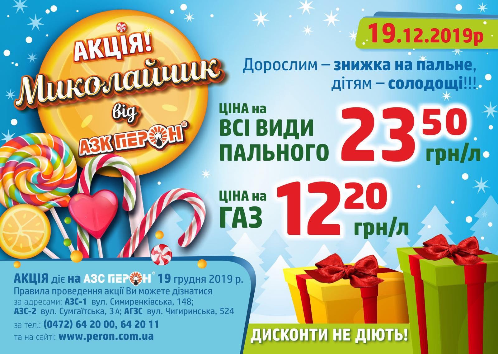 19 грудня АЗК «ПЕРОН» вітає зі святом Святого Миколая Чудотворця та дарує акцію «Миколайчик» від АЗК «ПЕРОН»!