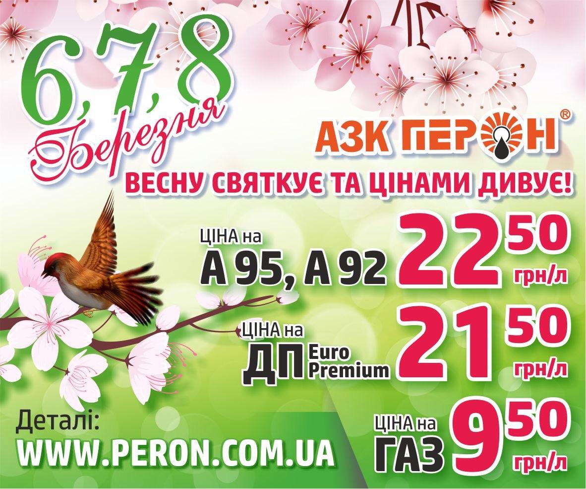 АЗК «ПЕРОН» весну святкує та цінами дивує!
