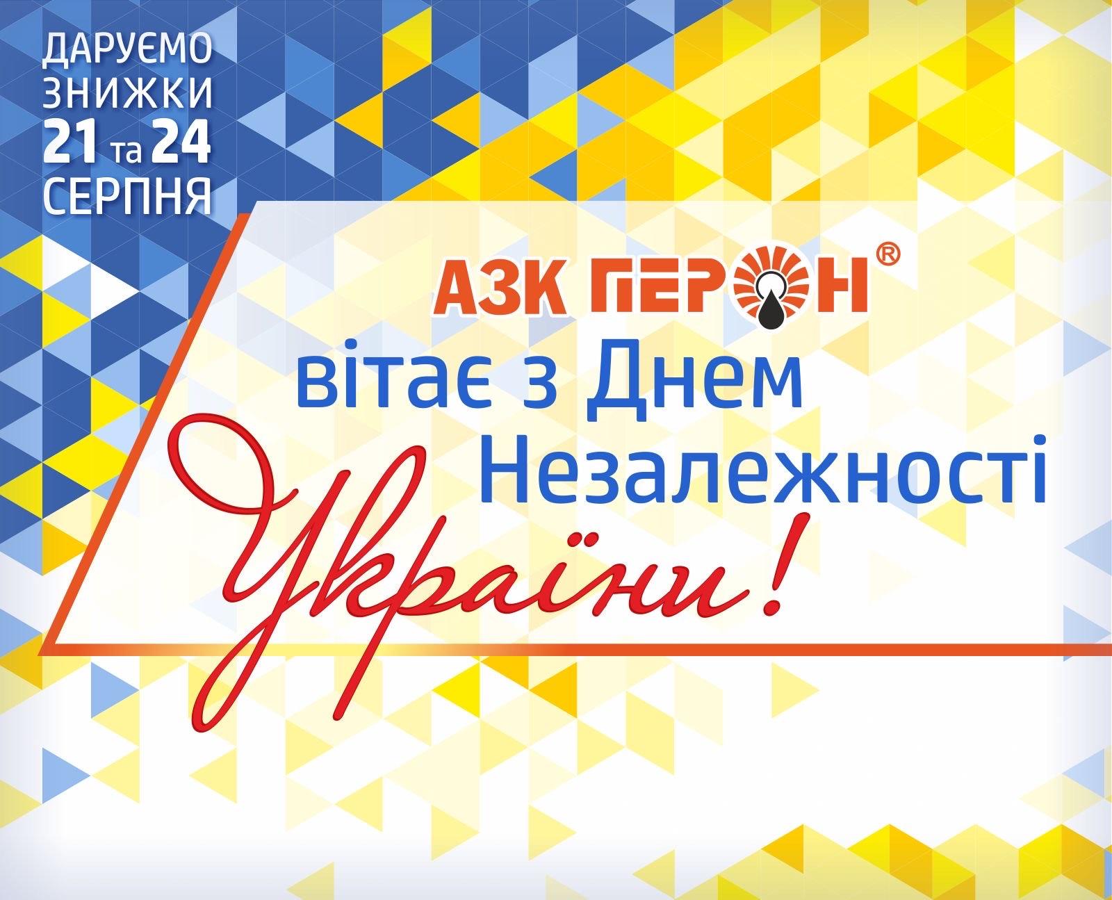 До Дня Незалежностi 21 та 24 серпня АЗК «ПЕРОН»  вітає та радує знижками!