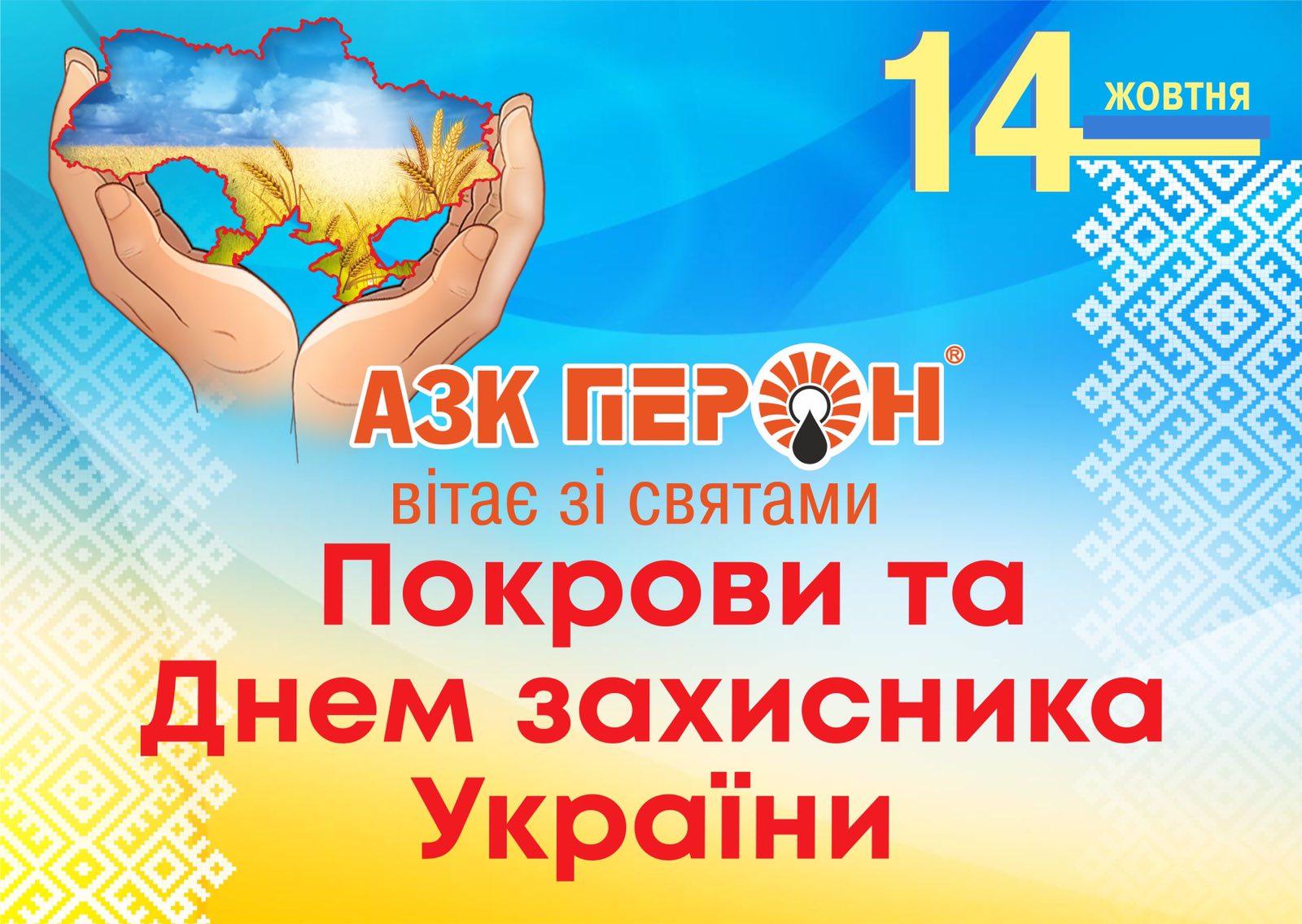 АЗК «ПЕРОН» вітає з Днем захисника України та Покровою Пресвятої Богородиці!