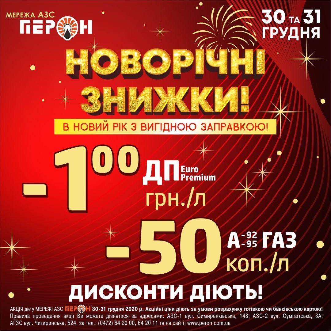 Друзі, Новий рік вже біля дверей. Побажаємо один одному та нашій Україні: миру, благополуччя та процвітання!
