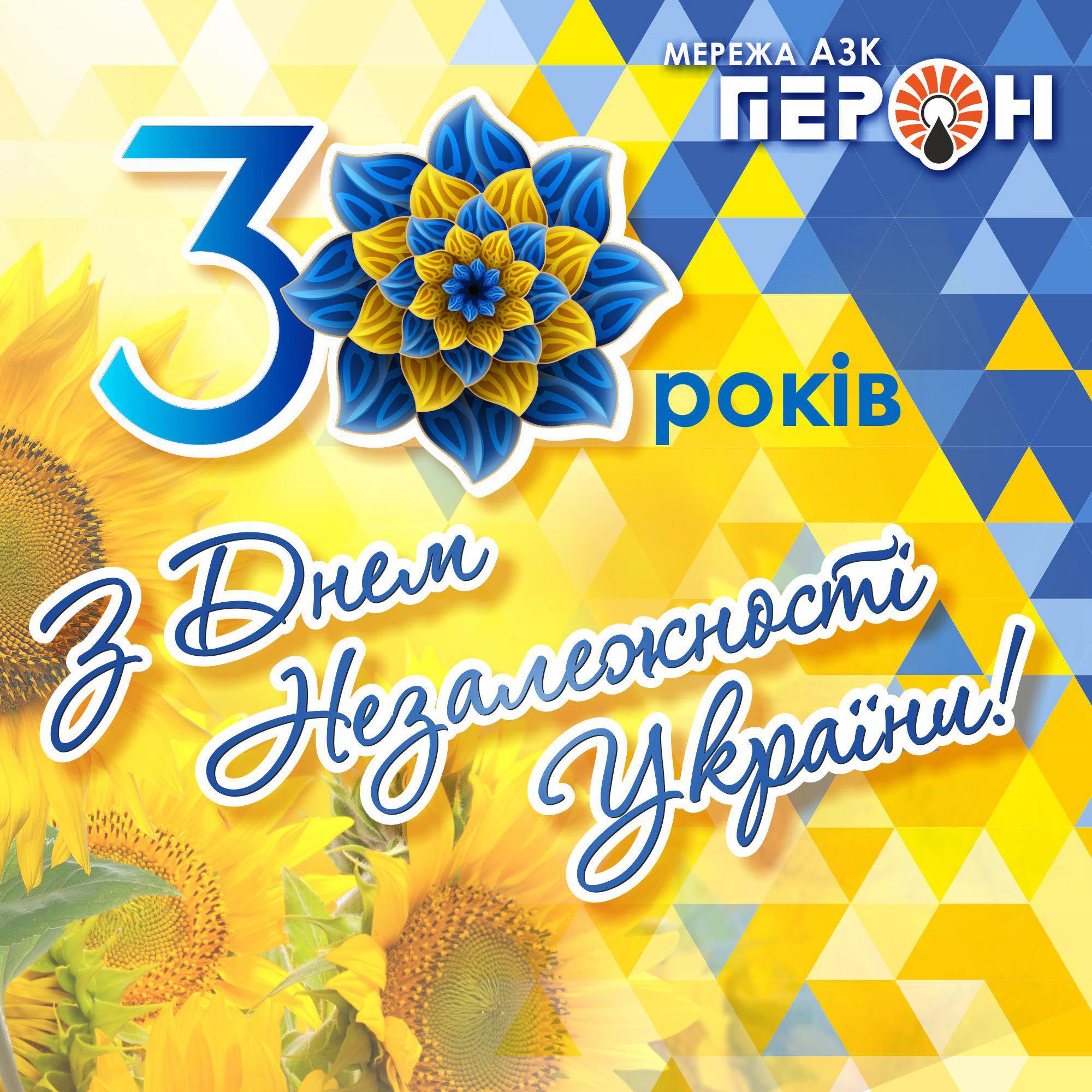 Колектив АЗК «ПЕРОН» щиро вітає Вас з головним державним святом України – Днем незалежності!