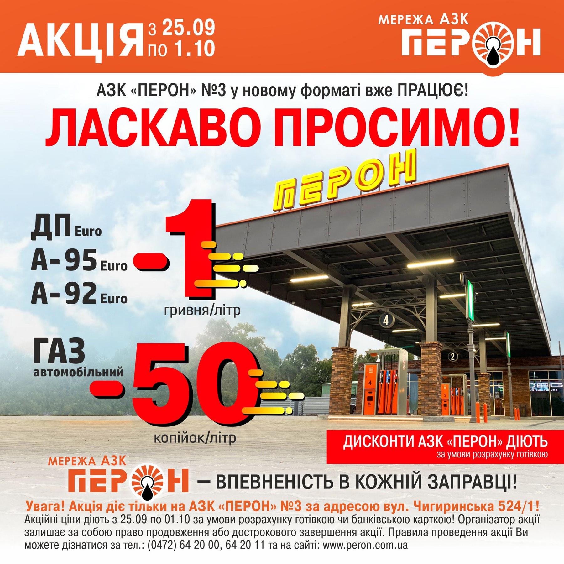 Якість палива та його ціна — незмінне кредо АЗК «ПЕРОН».