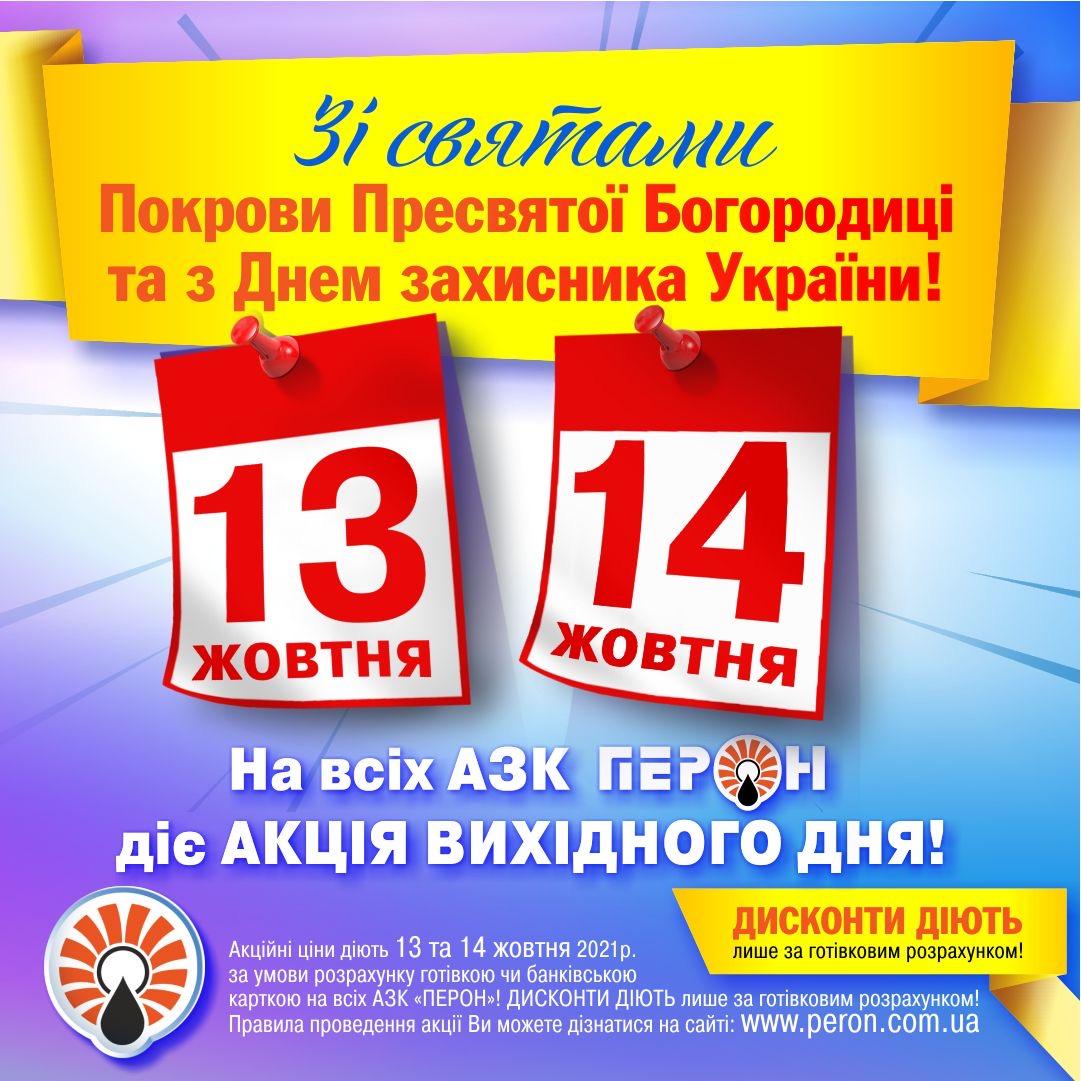 Мережа АЗК «ПЕРОН» від щирого серця вітає зі святом Покрови Пресвятої Богородиці, з Днем захисника України!